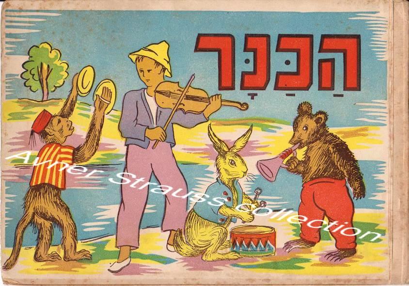 הכנר-מתוך אוסף אבנר שטראוס